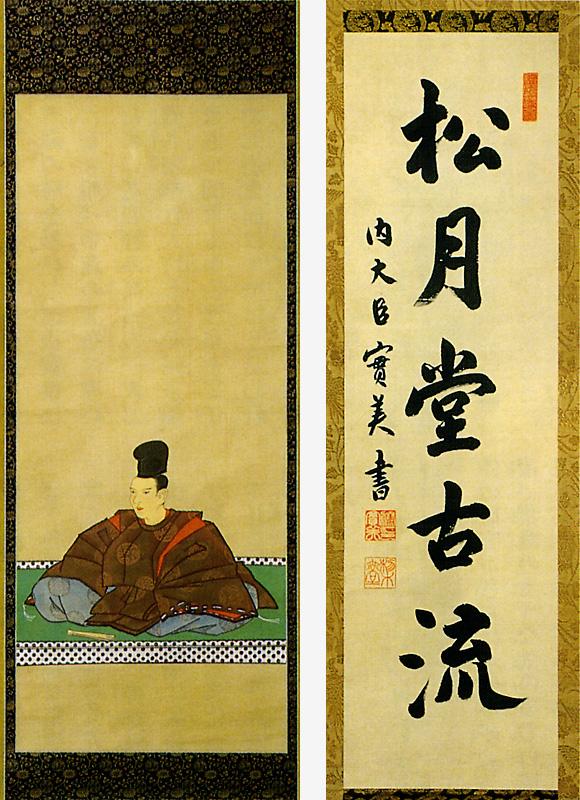松月堂古流の歴史