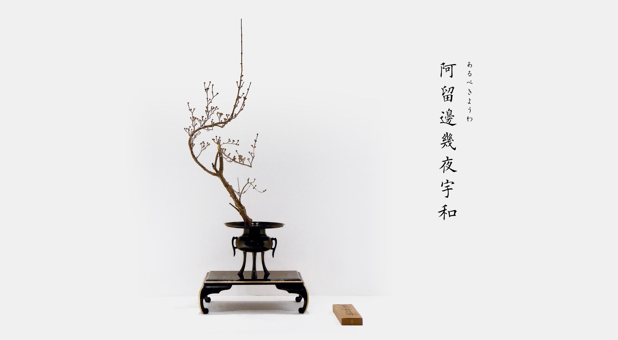 日本生花司 松月堂古流