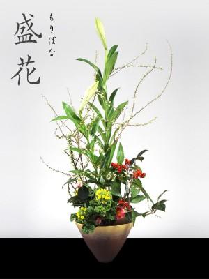 盛花(もりばな)|松月堂古流
