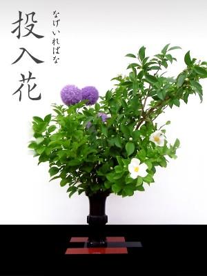 投入花(なげいればな)|松月堂古流