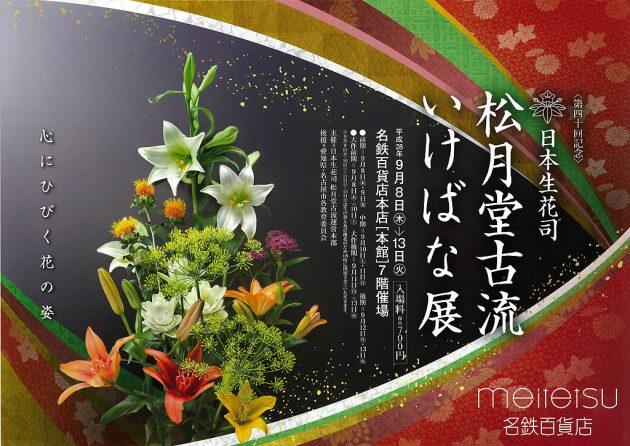 ex-nagoya-20160908