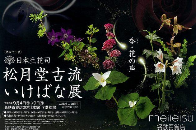 第43回 日本生花司 松月堂古流 いけばな展ポスター