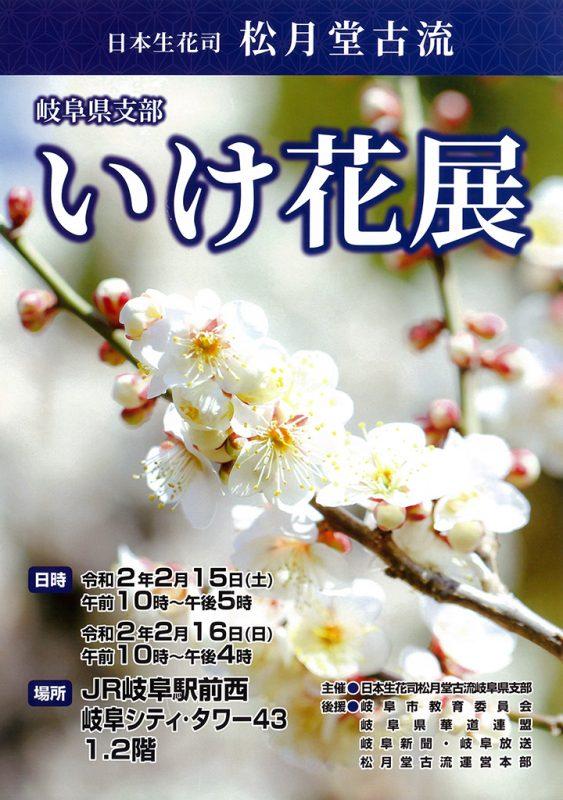 日本生花司松月堂古流岐阜県支部いけばな展ポスター2020