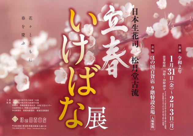 日本生花司松月堂古流立春いけばな展ポスター