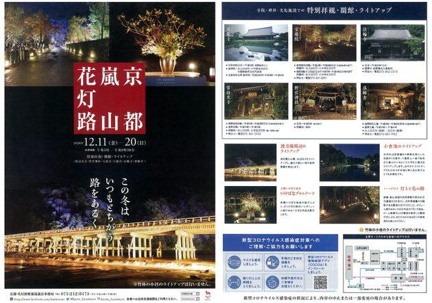 京都嵐山花灯路2020チラシ