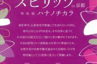 ジャパンスピリッツin京都 特別展ハナノチカラ